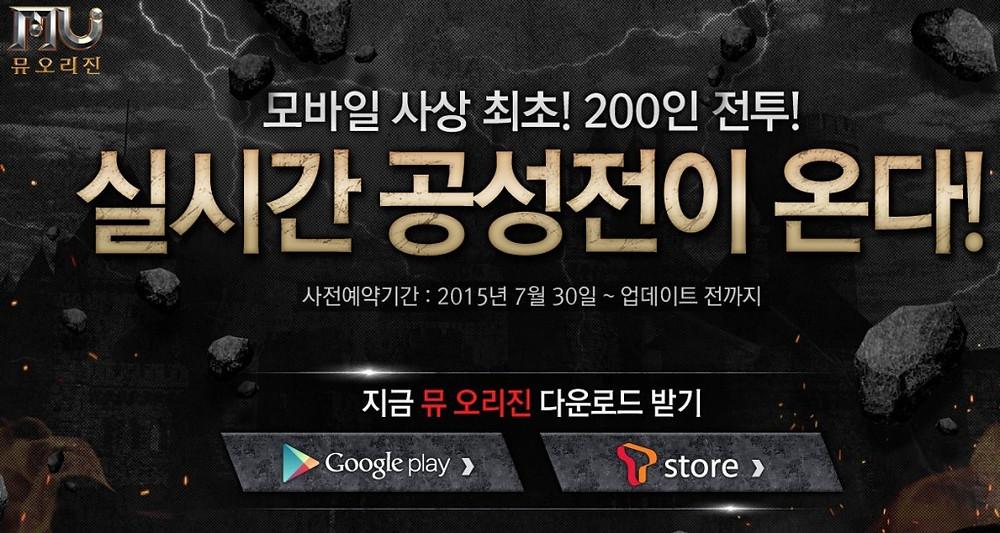 출처:뮤 오리진 사전 예약 공식 페이지