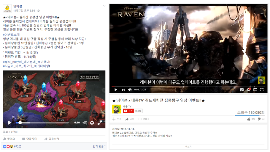 *이미지 출처 : 넷마블 공식 페이스북(https://www.facebook.com/netmarble) 및 배룡TV Youtube 채널(https://www.youtube.com/watch?v=gOtvZODM4dY)