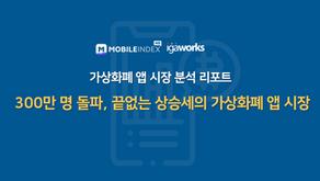 300만 명 돌파, 끝없는 상승세의 가상화폐 앱 시장