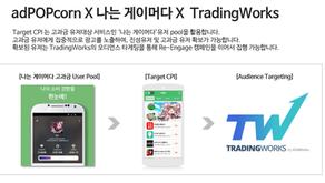 아이지에이웍스, 모바일게임 UA 특화 광고 상품 '애드팝콘 타겟CPI' 출시