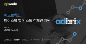 애드브릭스 – 페이스북 앱 인스톨 캠페인 지원