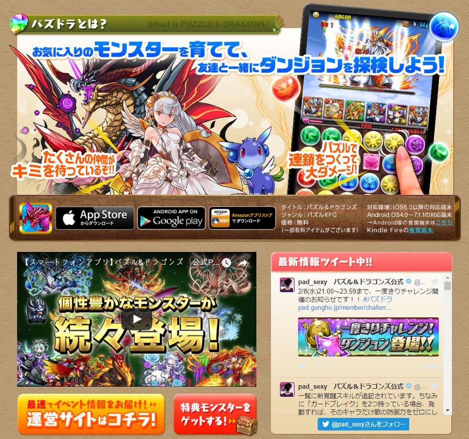 *이미지 출처 : [퍼즐앤드래곤] 일본 공식 홈페이지(http://pad.gungho.jp/)