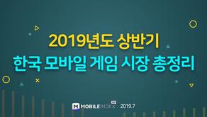 [모바일인덱스HD] 2019년도 상반기 한국 모바일 게임 시장 총정리