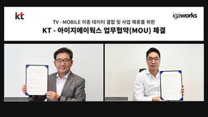 아이지에이웍스-KT, TV-모바일 간 데이터 '초협력' 시대 연다