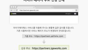 [2015.10.19] 서비스 페이지 주소 변경 안내
