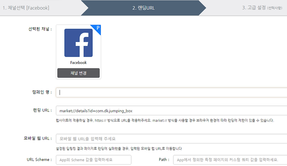 facebook_tracking_new(2)
