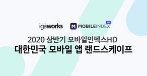 2020 상반기 대한민국 모바일 앱 랜드스케이프