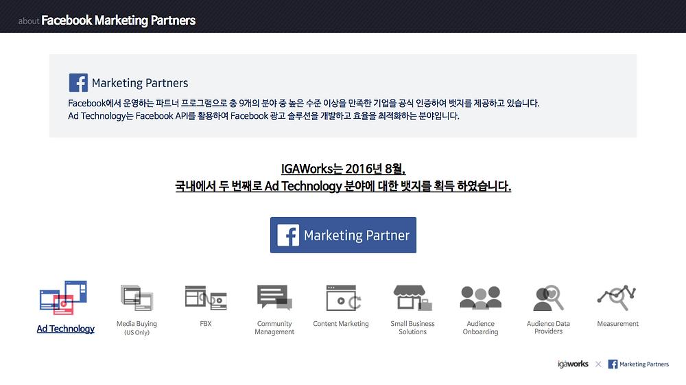 ●  페이스북 마케팅 파트너 솔루션 TRADINGWORKS FOR FACEBOOK (TF2) 소개 (자료. 아이지에이웍스)