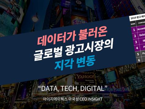 [CEO INSIGHT] 데이터가 불러온 글로벌 광고시장의 지각 변동