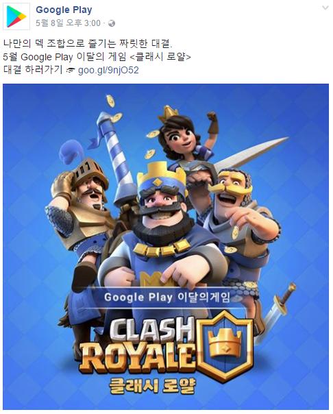 *이미지 출처 : 구글플레이 공식 페이스북(facebook.com/pg/GooglePlayKorea)