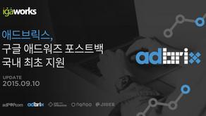 애드브릭스, 구글 애드워즈 포스트백 국내 최초 지원