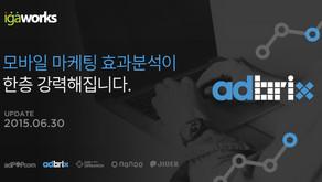 [업데이트] 애드브릭스 & 권한설정