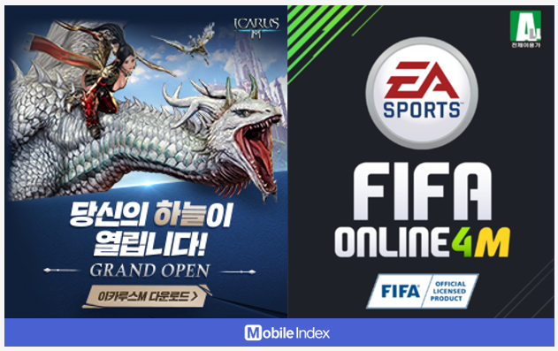 *이미지 출처: [이카루스M],  [FIFA ONLINE 4 M by EA SPORTS™] 공식사이트