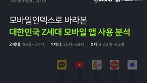 대한민국 Z세대 모바일 앱 사용 분석