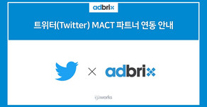 애드브릭스 Twitter MACT(Mobile App Conversion Tracking) 파트너 인증