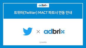 애드브릭스 Twitter MACT(Mobile App Conversion Tracking) 파트너 인증