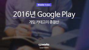 2016 구글플레이 누적 매출 약 2조 9백억 원…매출 25.0% ↑, 다운로드 10.1% ↓