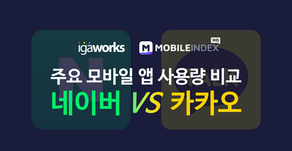 네이버 VS 카카오, 주요 모바일 앱 사용량 비교