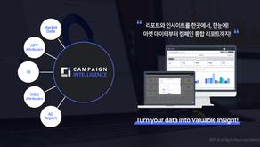 아이지에이웍스, 국내 최초로 마케터를 위한 통합 리포트 솔루션  '캠페인 인텔리전스' 공식 출시