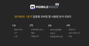 [1차_ 2019년도 1분기 업종별 모바일 앱 사용량 분석 리포트]