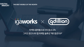 [DI매거진] IGAWorks x qdillion 마케팅 플랫폼으로서의 중고나라