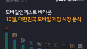 10월, 대한민국 모바일 게임 시장 분석