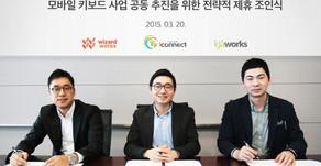 위자드웍스-아이커넥트-IGAWorks 키보드 사업 전략적 제휴
