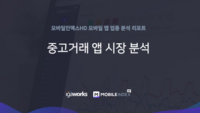 중고거래 앱 시장 분석 리포트