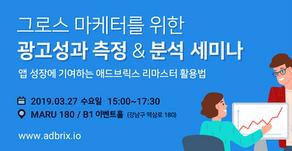 그로스 마케터를 위한 광고성과 측정 & 분석 세미나 신청 안내 (03월 27일 15:00~)