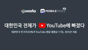 유튜브(YouTube) 앱 분석 리포트