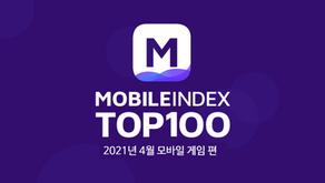 [모바일인덱스 TOP 100] 4월 모바일 게임편