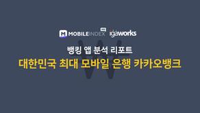 대한민국 최대 모바일 은행 카카오뱅크