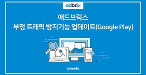 부정 트래픽 방지기능 업데이트 (Google Play Referrer API 적용을 통한 Click Injection 원천 방지)