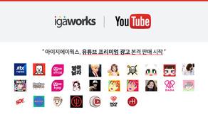 아이지에이웍스, 유튜브 프리미엄 광고 본격 판매 시작