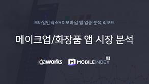 메이크업/화장품 앱 시장 분석