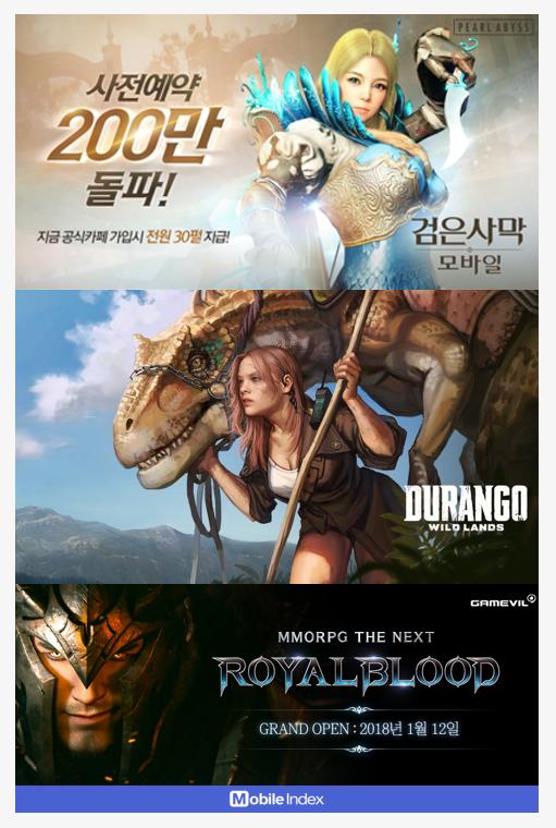 (출처: [야생의땅:듀랑고], [검은사막 모바일] 공식 홈페이지)