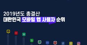 2019년도 대한민국 모바일 앱 사용자 순위