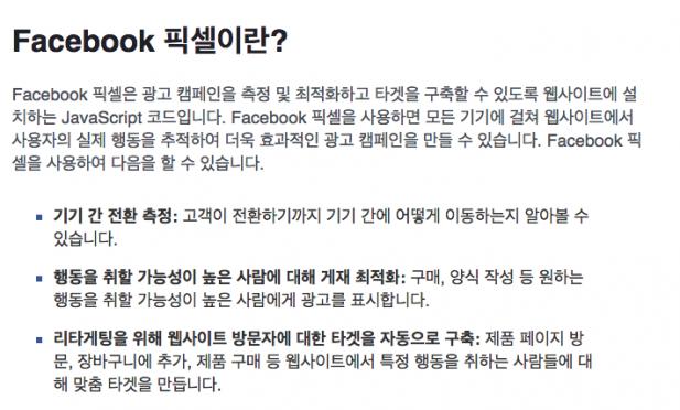 ●  페이스북 픽셀 정의 (자료. 페이스북 광고주 고객 센터)