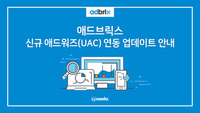 신규 애드워즈(UAC) 연동 업데이트 안내
