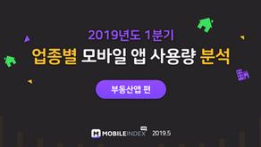 [3차_ 2019년도 1분기 업종별 사용량 분석 리포트_ 부동산 앱]