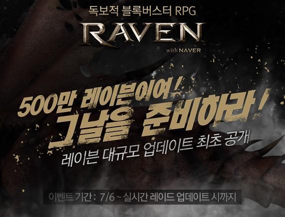 출처:레이븐 with NAVER 사전 예약 공식 페이지