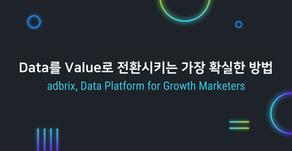 [Seamless Data Connectivity] 01. 앱 운영의 해답, 1st party data는 알고 있습니다.