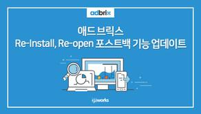 애드브릭스, Re-Install/Re-open 포스트백 기능 업데이트