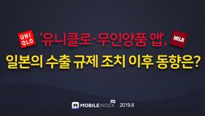'유니클로·무인양품 앱', 일본의 수출 규제 조치 이후 동향은?