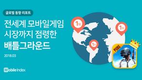모바일인덱스 [글로벌 동향] 리포트 (2018.03)
