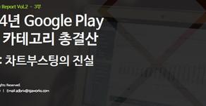 2014년 Google Play 게임 카테고리 총결산/3부