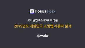 모바일인덱스HD [2019년도 대한민국 쇼핑앱 사용자 분석]