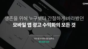 [INSIGHT] 생존을 위해 간절히 바라봤던 모바일 앱 광고 수익화의 모든 것
