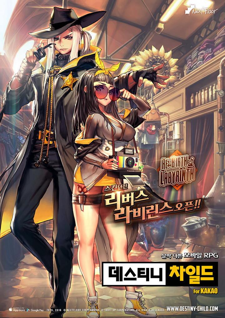 *이미지 출처 : [데스티니 차일드 for Kakao] 네이버 공식 카페 (http://cafe.naver.com/destinychild)