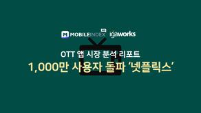 [OTT 시장 분석] 1,000만 사용자 돌파 `넷플릭스`